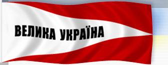 Drapeau de Grande Ukraine