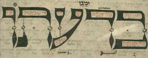 Yiddish calligraphic segment in Worms Mahzor