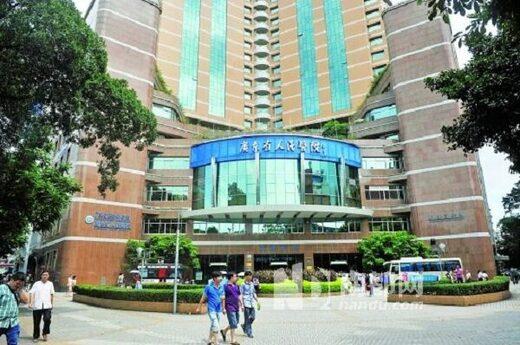 Hôpital populaire de la province de Guangdong